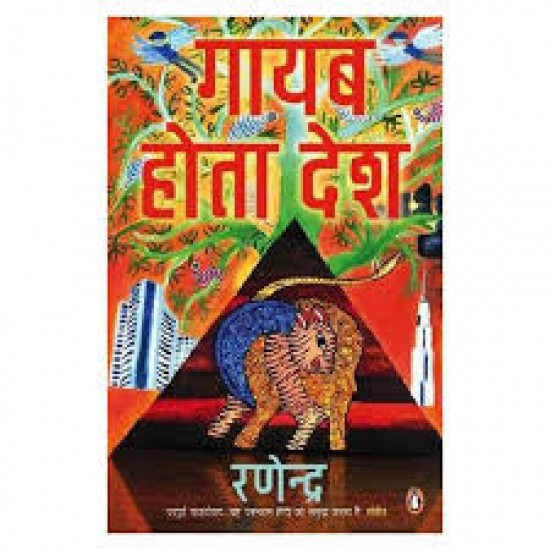 Gayab Hota Desh