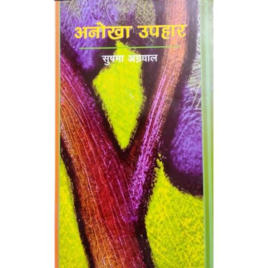Anokha Uphar