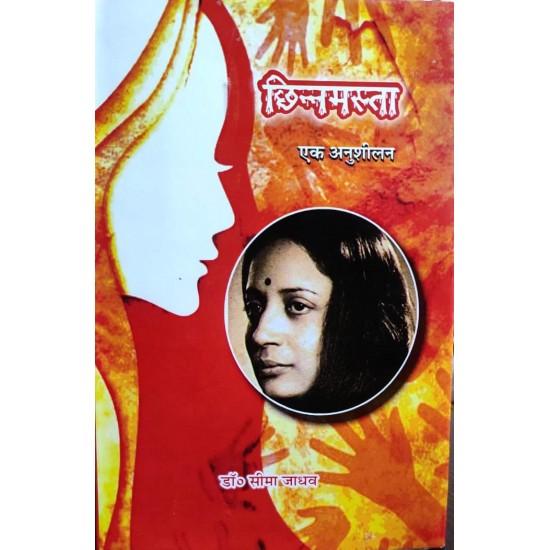 Chhinnamasta Ek Anushilan