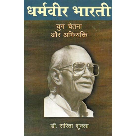 Dharmaveer Bharti Yug Chetana aur Abhivyakti
