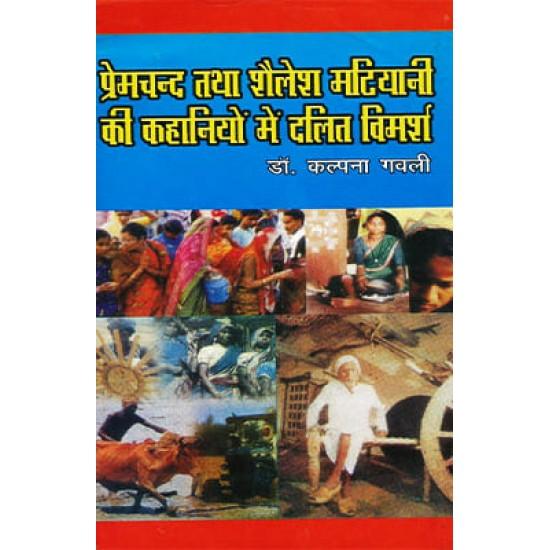 Premchand Tatha Shailesh Matiyani ki Kahaniyon main Dalit Vimarsh