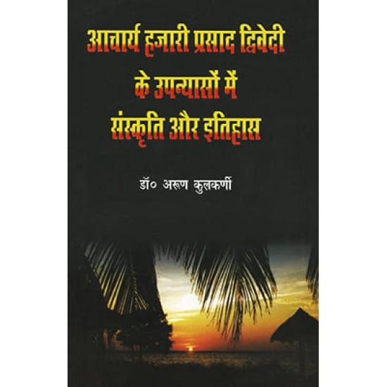 Acharya Hajari Prasad Dwivedi ke Upanyason mein Sanskrit aur Itihaas