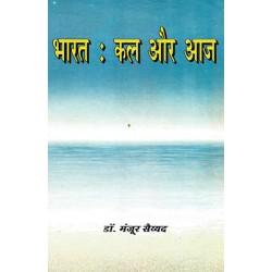 Bharat Kal aur Aaj