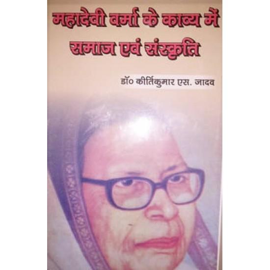Mahadevi Verma ke Kavya me Samaj evam Sanskriti