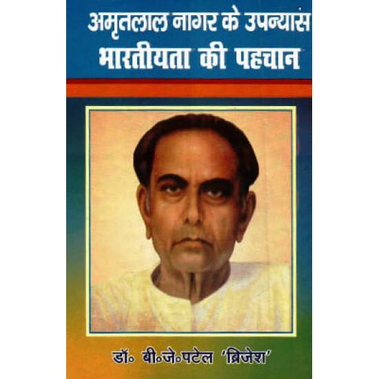 Amritlal Nagar ke Upanyaso me Bartiyta ki Pahchan