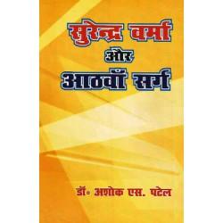 Surendra Verma Aur Athva Sarg
