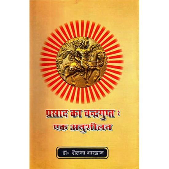 Prasad ka Chandragupt : Ek Anushilan