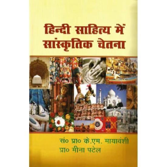 Hindi Sahitya me Sanskritik Chetna