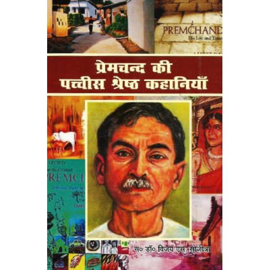 Premchand ki Pachchis Shreshtha Kahaniya