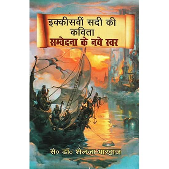 Ikkisavi Sadi ki Kavita Samvedana ke Naye Swar