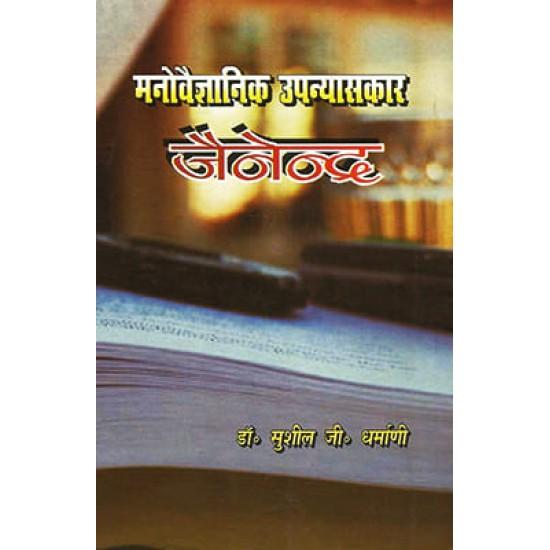 Manovaigyanik Upanyaskar Jainendra
