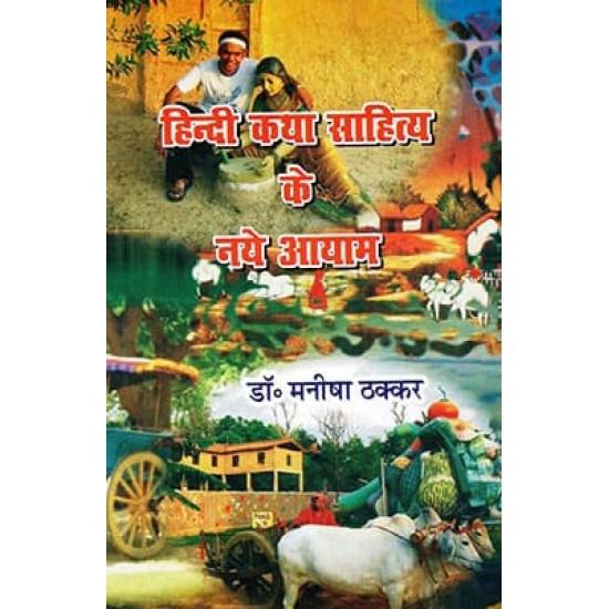 Hindi Katha Sahitya ke Naye Ayam