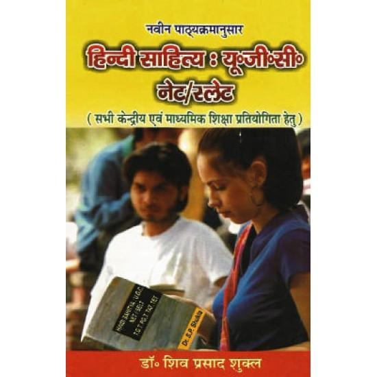 Hindi Sahitya UGC NET/SLET
