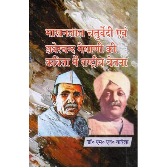 Makhanlan Chaturvedi evam Jhaverchand Meghani ki Kavita me Rashtriya Chetna