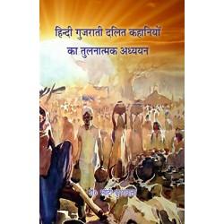 Hindi Gujarati Dalit Kahaniyo ka Tulnatmak Adhyayan