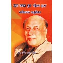 Uday Prakash krit Mohan Das : Samikshatmak Anusheelan