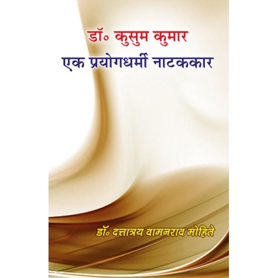 Dr. Kusum Kumar : Ek Prayogdharmi Natakkar