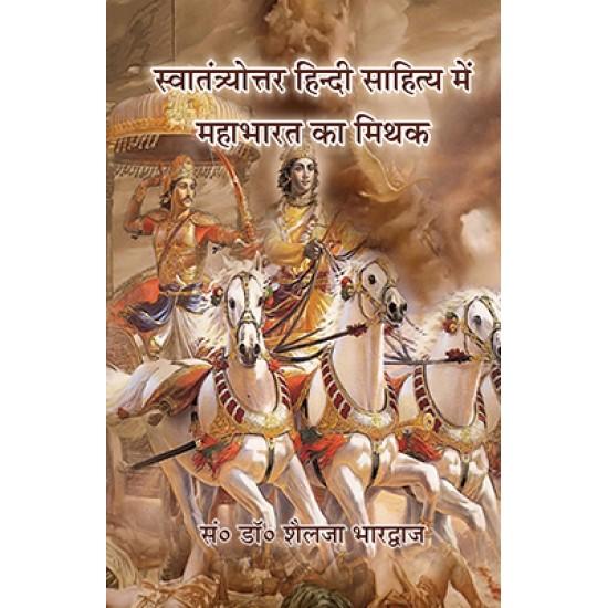 Swantryottar Hindi Sahitya me Mahabharat ka Mithak