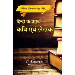 Hindi Ke Pramukh Kavi Aur Lekhak