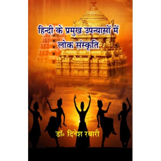 Hindi ke Pramukh Upanyasho me Lok Sanskriti