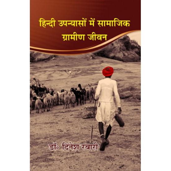 Hindi ke Pramukh Upanyasho me Gramin Samaj Jeevan