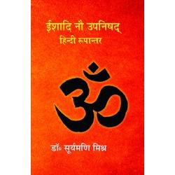 Ishadi Nau Upnishad : Hindi Rupantar