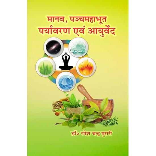 Manav Panchamahabhoot Paryavaram Evam Ayurved