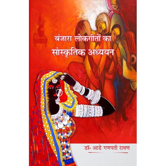 Banjara Lokgeeton ka Sanskritik Adhyayan