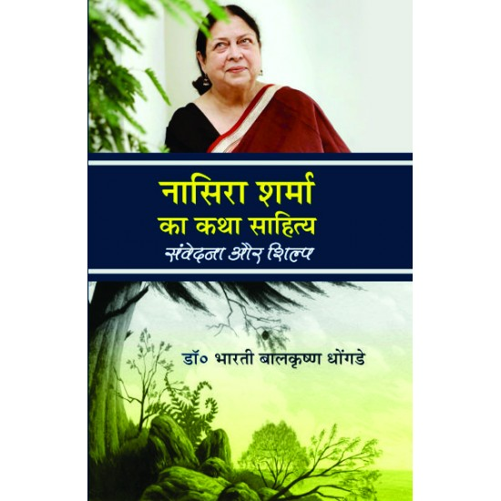 Nasira Sharma Ka Katha Sahitya : Samvedana Aur Shilp