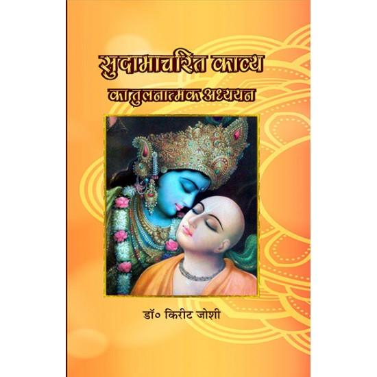 Sudamacharit Kavya Ka Tulatmak Adhyayan