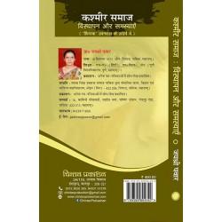 Kashmir Samaj : Visthapan Aur Samasyen