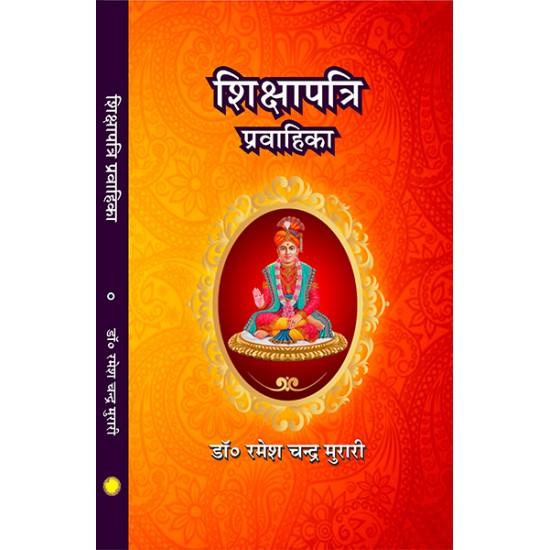 Shikshapatri Prawahika
