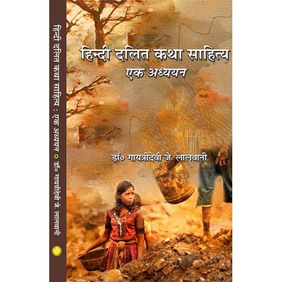 Hindi Dalit Katha Sahitya Ek Adhyayan