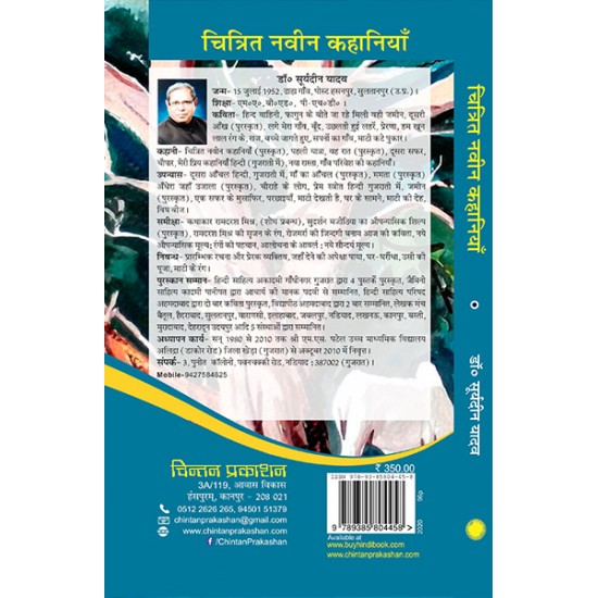 Chitrit Naveen Kahaniyan
