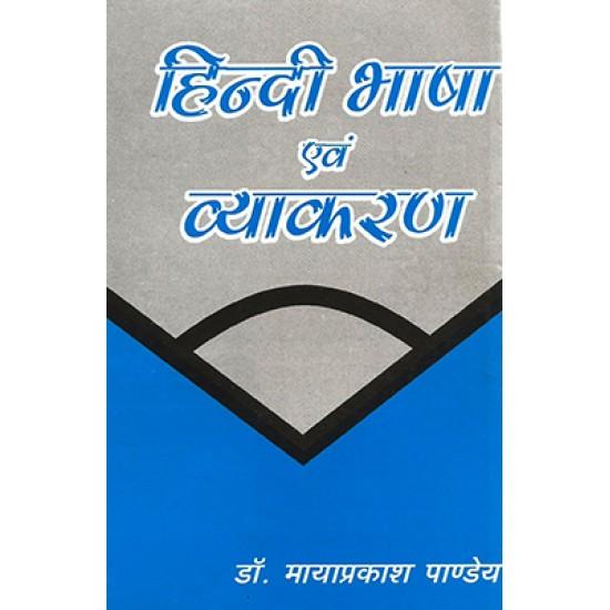 Hindi Bhasha Avam Vyakaran