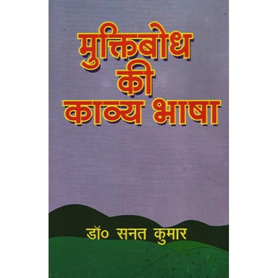 Muktibodh ki Kavya Bhasha