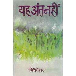 Yeh Ant Nhi - Mithleshwar