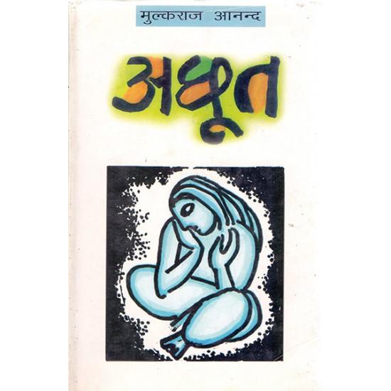 Achhoot - Mulkraj Anand