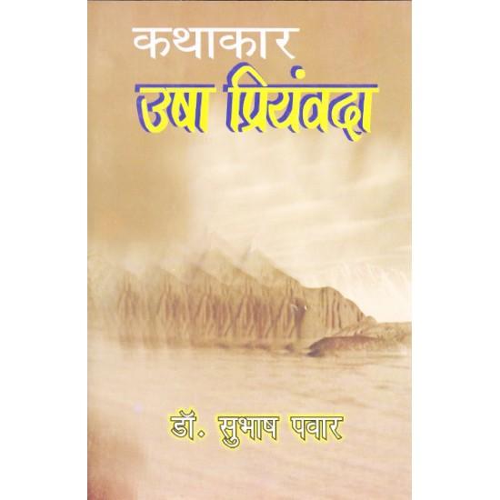 Kathakar Usha Priyamvada