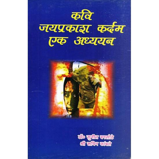 Kavi jaiprakash kardam : ek adhyayan