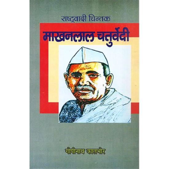 Rashtrawadi chintak Makhanlal chaturvedi