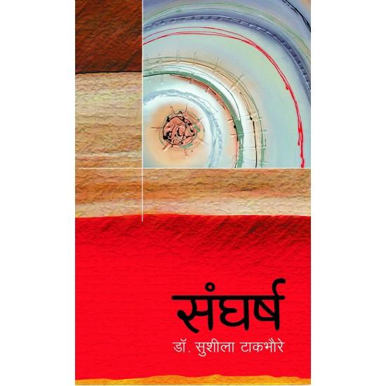 Sangharsha - Sushila Takbhaure