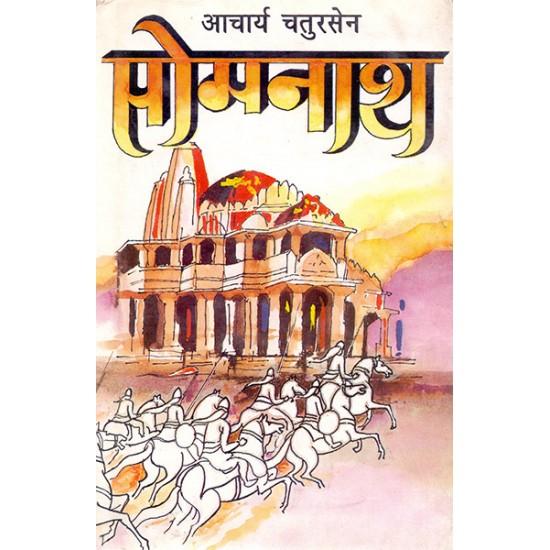 Somnath - Acharya Chatursen