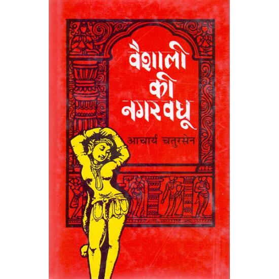 Vaishali Ki Nagarvadhu - Acharya Chatursen