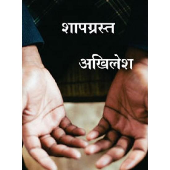Shaapgrast - Akhilesh