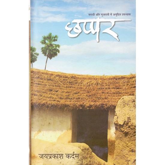 Chhappar - Jai Prakash Kardam