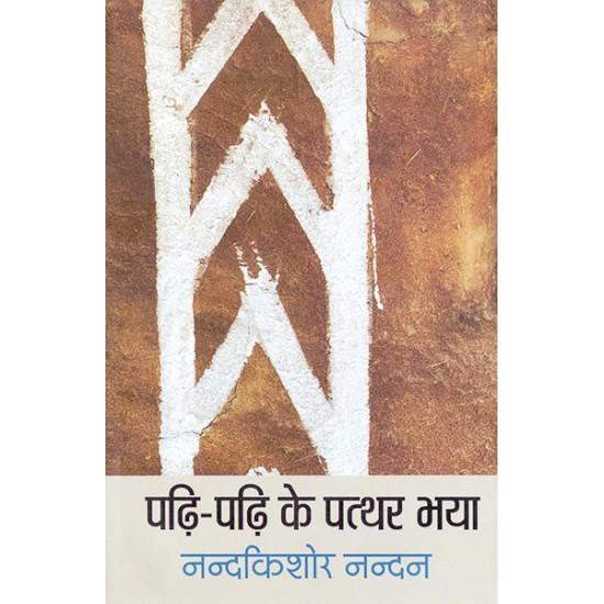 Padhi Padhi Ke Patthar Bhaya