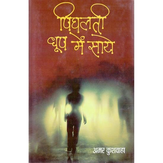 Pighalti Dhoop Mein Saye - Amar Kushwaha