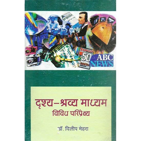 drashrya shravya madhayam vividh pariprekshya