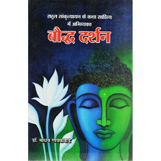 Rahul Sanskrityayan ke katha sahitya me abhivyakt bauddh darshan